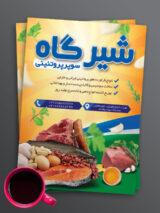 طرح تراکت محصولات گوشتی و پروتئینی PSD لایه باز با کیفیت