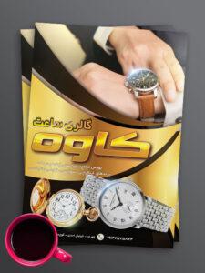 تراکت تبلیغاتی فروشگاه ساعت طرح PSD لایه باز طلایی مشکی