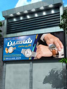 طرح بنر ساعت فروشی PSD لایه باز با عکس ساعت مردانه