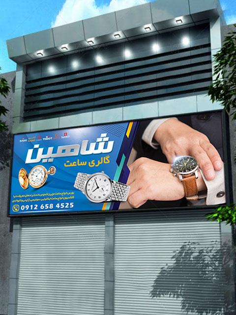 طرح بنر ساعت فروشی