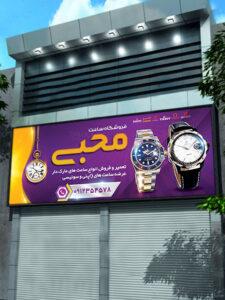 طرح بنر تابلو فروشگاه ساعت PSD لایه باز با طراحی مدرن
