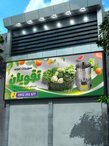 طرح بنر سبزیجات آماده و سبزی خرد کنی PSD لایه باز با کیفیت