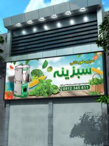 طرح تابلو سبزی خرد کنی و سبزیجات آماده PSD لایه باز
