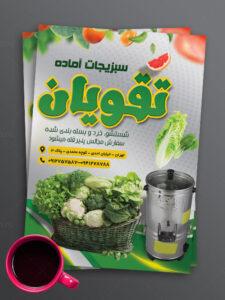 تراکت سبزیجات آماده و مغازه سبزی خرد کنی طرح PSD لایه باز