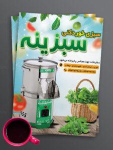تراکت سبزیجات خانگی و سبزی خرد کنی طرح PSD لایه باز