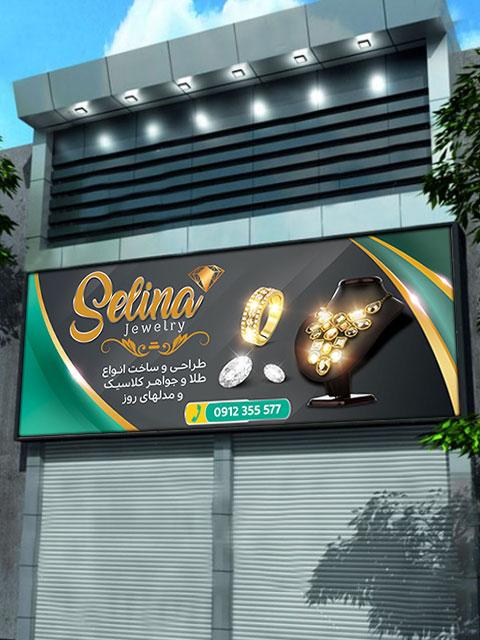 بنر طلا و جواهر فروشی طرح PSD لایه باز