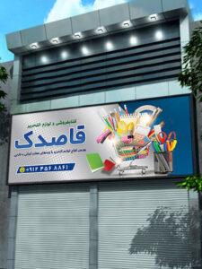 طرح بنر فروشگاه لوازم التحریر و نوشته افزار PSD لایه باز