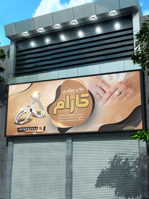 بنر گالری طلا و جواهرات طرح PSD لایه باز
