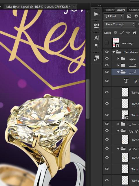 طرح تراکت طلا و جواهری