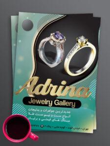 تراکت گالری طلا و جواهرات طرح PSD لایه باز با طراحی شیک