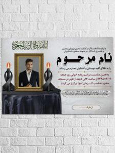 طرح آگهی ترحیم لایه باز با عکس میز و قاب عکس و شمع