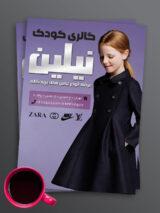 تراکت پوشاک بچگانه و گالری لباس کودک طرح PSD لایه باز