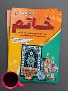 تراکت تبلیغاتی فروشگاه صنایع دستی و سوغاتی PSD لایه باز