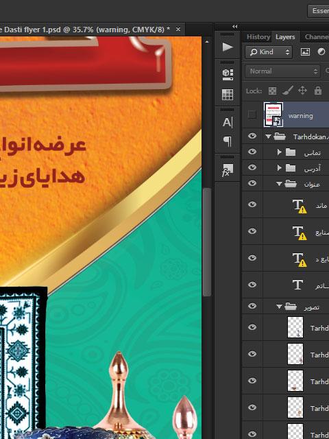 تراکت تبلیغاتی فروشگاه صنایع دستی