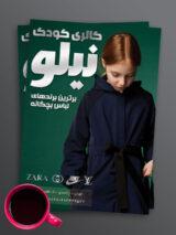 تراکت پوشاک بچه گانه و لباس کودک طرح PSD لایه باز