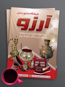 طرح تراکت فروشگاه صنایع دستی و سوغات فروشی PSD لایه باز