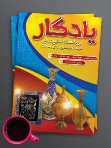 تراکت فروشگاه صنایع دستی و سوغات سرا طرح PSD لایه باز