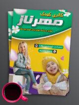 طرح تراکت لباس بچه گانه و پوشاک کودک PSD لایه باز
