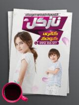 تراکت لباس بچه گانه و پوشاک کودکانه طرح PSD لایه باز