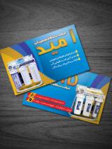 کارت ویزیت دستگاه تصفیه آب طرح PSD لایه باز دو رو