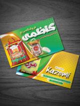 طرح کارت ویزیت برنج فروشی PSD لایه باز دو رو با کیفیت