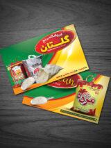 طرح کارت ویزیت فروشگاه برنج فروشی PSD لایه باز با کیفیت