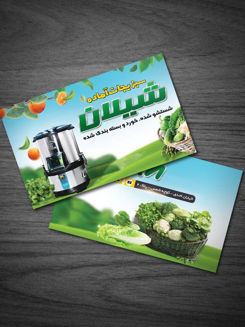 کارت ویزیت سبزی خورد کنی