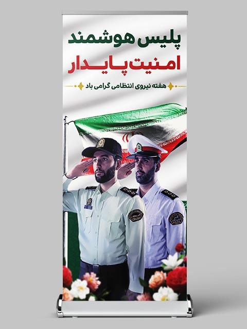استند تبریک هفته نیروی انتظامی
