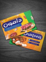 طرح کارت ویزیت محصولات پروتئینی و گوشتی PSD لایه باز
