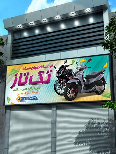 طرح بنر فروشگاه موتورسیکلت