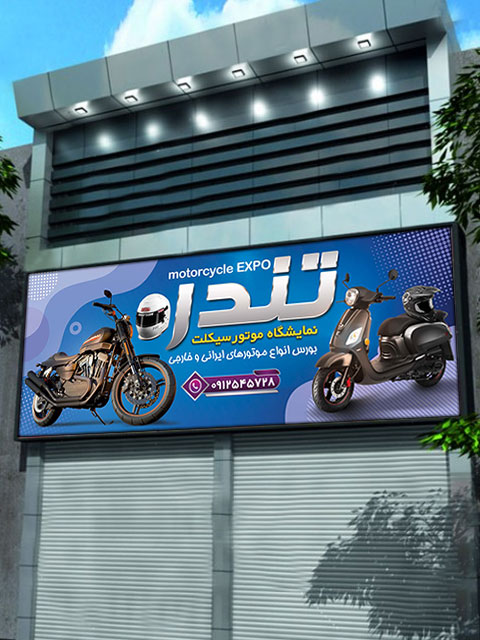 طرح تابلو فروشگاه موتورسیکلت
