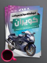 تراکت فروشگاه موتورسیکلت طرح PSD لایه باز A4 رنگی با کیفیت