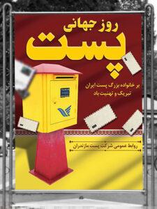 بنر روز پست طرح PSD لایه باز با عکس صندوق پست و نامه