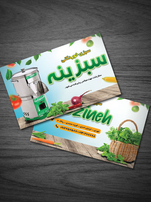 طرح کارت ویزیت سبزیجات آماده