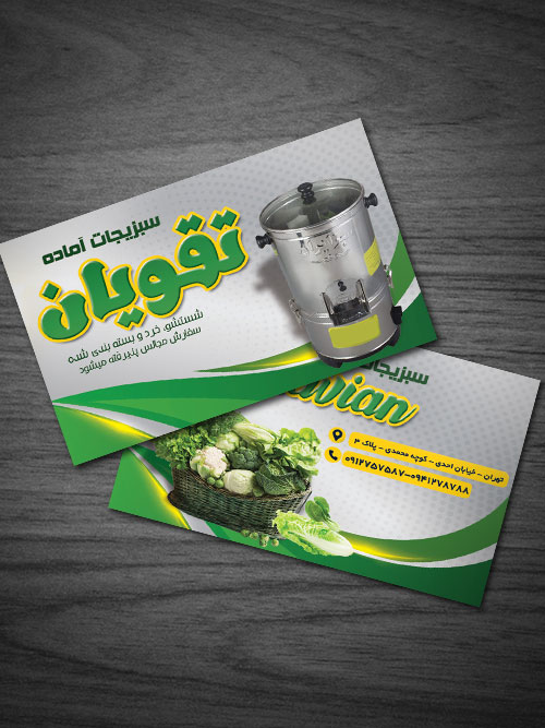 طرح کارت ویزیت سبزی خردکنی