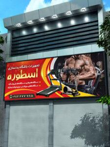 طرح بنر فروشگاه لوازم ورزشی و تجهیزات باشگاه بدنسازی PSD لایه باز