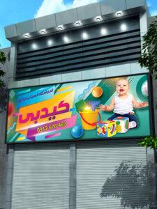 بنر اسباب بازی فروشی طرح PSD لایه باز با طراحی حرفه ای