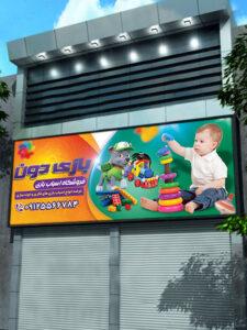 طرح تابلو اسباب بازی فروشی PSD لایه باز با کیفیت بالا