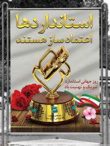 بنر روز استاندارد طرح PSD لایه با عکس تندیس استاندارد ایران