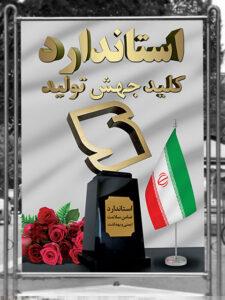 بنر لایه باز روز استاندارد با عکس تندیس استاندارد ایران