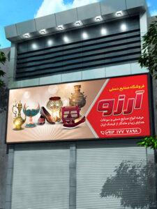 بنر صنایع دستی و فروشگاه سوغاتی طرح PSD لایه باز