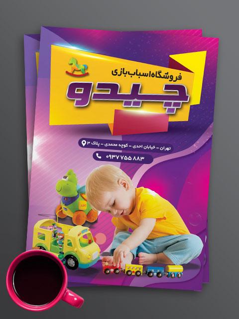 طرح تراکت تبلیغاتی فروشگاه اسباب بازی