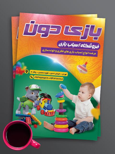 طرح تراکت فروشگاه اسباب بازی
