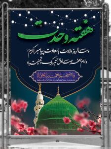 طرح بنر هفته وحدت لایه باز با عکس مسجد النبی با کیفیت بالا