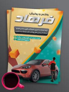 طرح تراکت واکس و پولیش خودرو PSD لایه باز رنگی