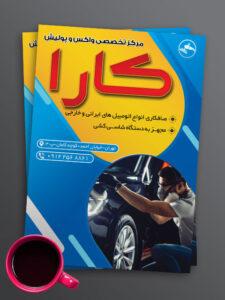 تراکت تبلیغاتی واکس و پولیش خودرو طرح PSD لایه باز